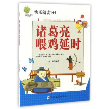 诸葛亮喂鸡延时/快乐阅读1+1