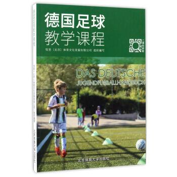 德国足球教学课程