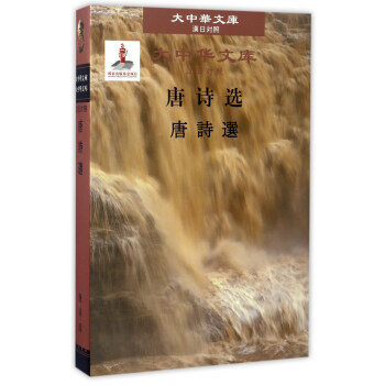 唐诗选(汉日对照)(精)/大中华文库