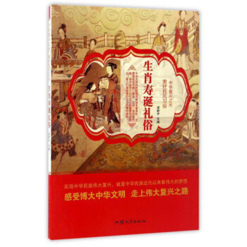 生肖寿诞礼俗/中华复兴之光