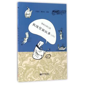 漫画丝绸之路(敦煌壁画故事2)