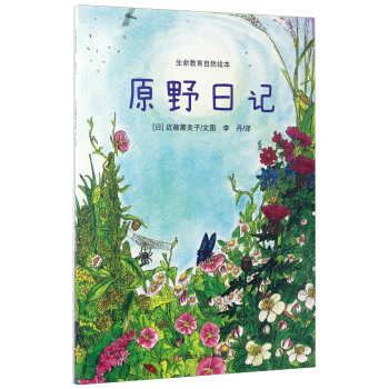 原野日记/生命教育自然绘本