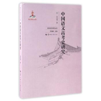 中国语文高考史研究/高考改革研究丛书