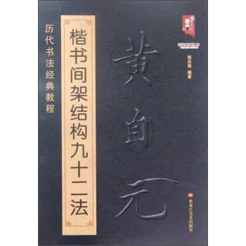 黄自元楷书间架结构九十二法(历代书法经典教程)/书法系列丛书