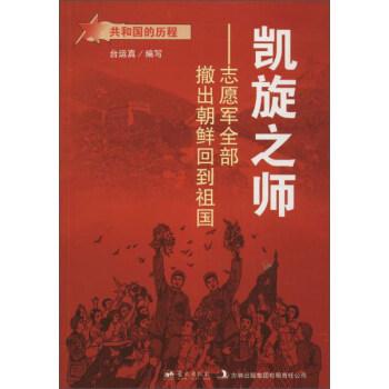 蓝天出版 凯旋之师志愿军全部撤出朝鲜回到祖国/共和国的历程