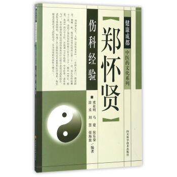郑怀贤伤科经验/健康成都中医药文化系列