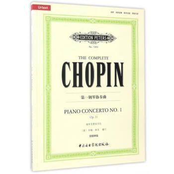 肖邦第一钢琴协奏曲