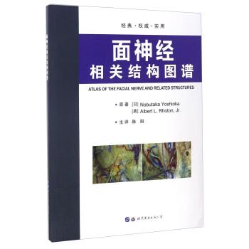 世界图书出版公司 面神经相关结构图谱
