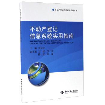 不动产登记信息系统实用指南/不动产登记信息系统系列丛书