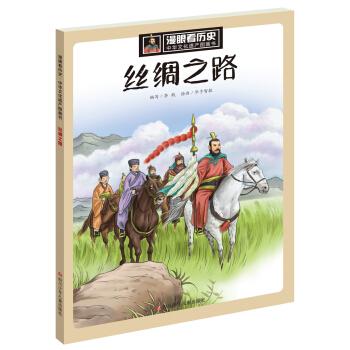 丝绸之路/中华文化遗产图画书/漫眼看历史
