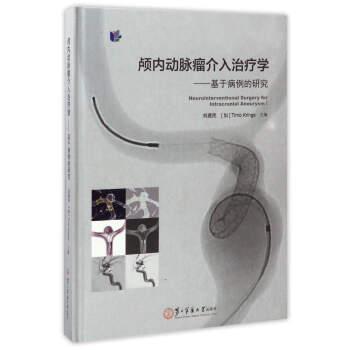 颅内动脉瘤介入治疗学--基于病例的研究(精)