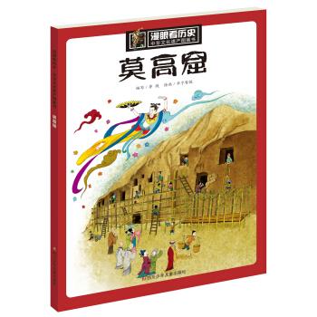 莫高窟/中华文化遗产图画书/漫眼看历史