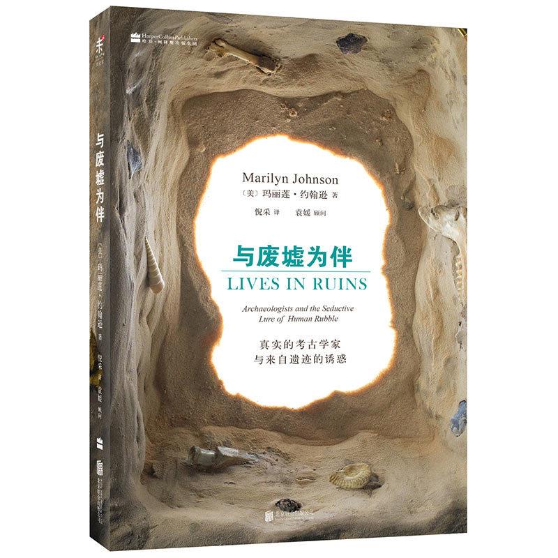 与废墟为伴:真实的考古学家与来自遗迹的诱惑