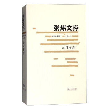 九月寓言(张炜文存)插图珍藏版 茅盾文学奖获得者 中国好书作者张炜