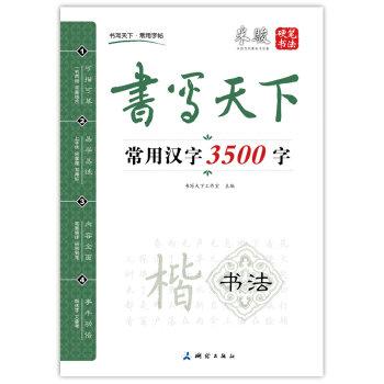 书写世界 常常使用汉字3500字字帖