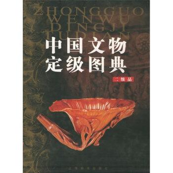 中国文物定级图典(二级品)