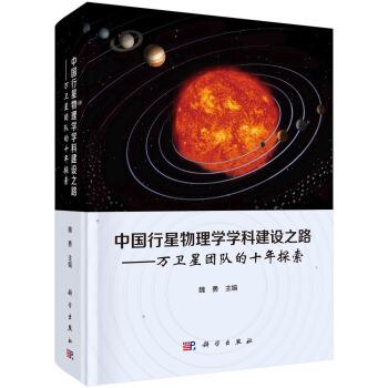 中国行星物理学学科建设之路——万卫星团队的十年探索