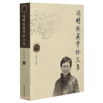 冯明珠藏学论文集/现代中国藏学文库