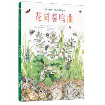 一卷一视界:手绘自然长卷书 花园奏鸣曲