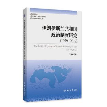 伊朗伊斯兰共和国政治制度研究(1979~2012年)