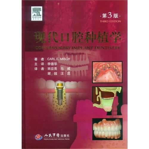 现代口腔种植学(第三版)