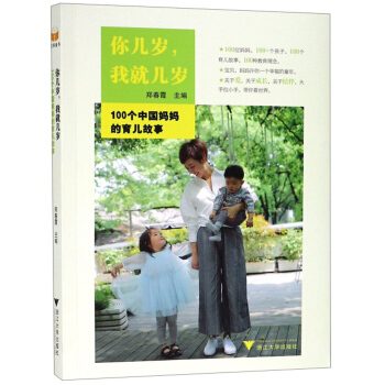 你几岁我就几岁(100个中国妈妈的育儿故事)