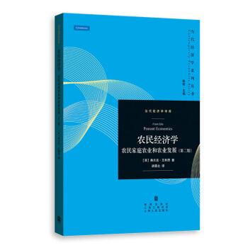 农民经济学:农民家庭农业和农业发展(第2版)