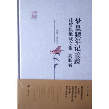 回望汪曾祺-梦里频年记故踪