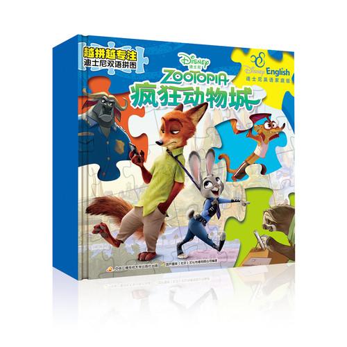 越拼越专注--迪士尼双语拼图:疯狂动物城