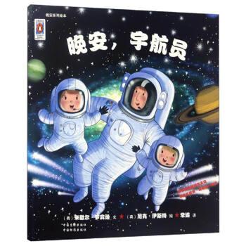 晚安,宇航员