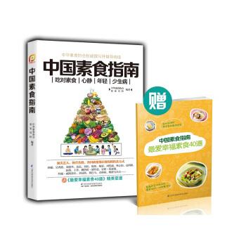 中国素食指南