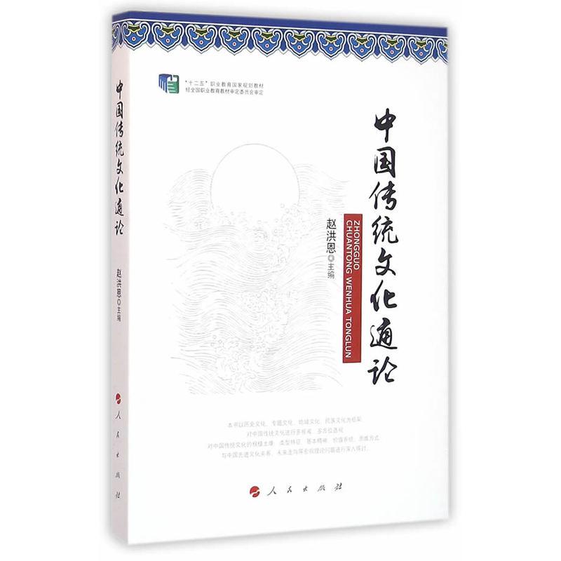 中国传统文化通论(修订版)