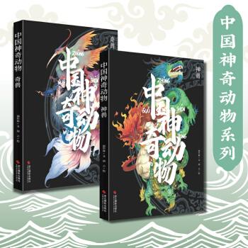 中国神奇动物奇兽+神兽