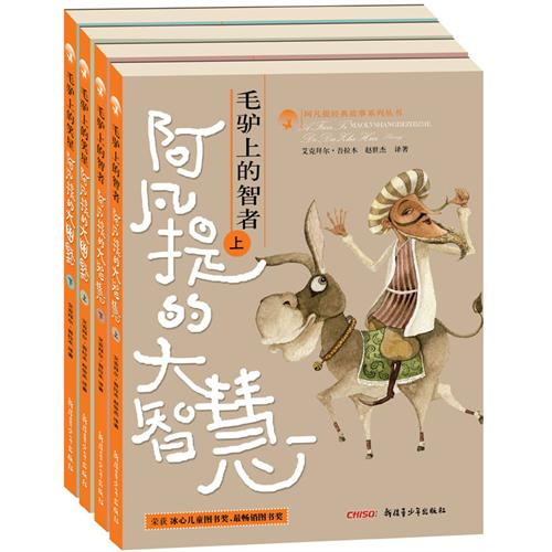 阿凡提经典故事系列丛书(全4册)