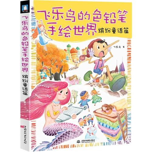 飞乐鸟的色铅笔手绘世界 缤纷童话篇