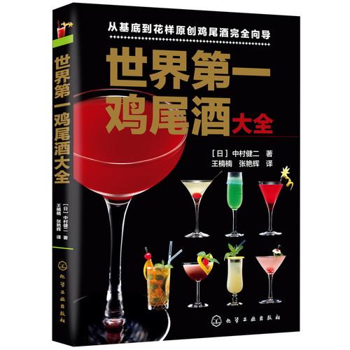 世界第一鸡尾酒大全