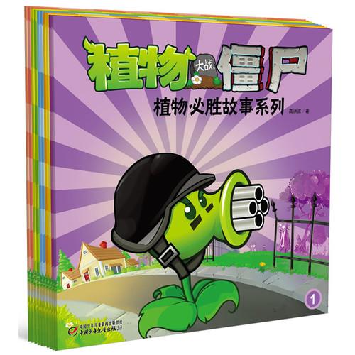 植物大战僵尸 植物必胜故事系列(10册)