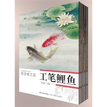 国画初学者之友:工笔全8册(一套书全掌握工笔技法)