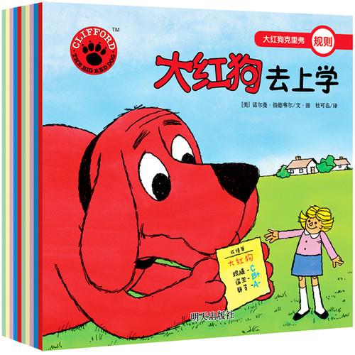 大红狗克里弗(第一辑)(套装共10册)