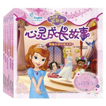 小公主苏菲亚心灵成长故事(精编双语动画书系 套装全6册)