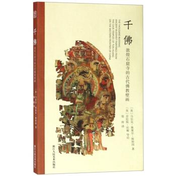 千佛(敦煌石窟寺的古代佛教壁画)