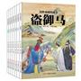 国粹戏剧图画书(全7册)(精装)
