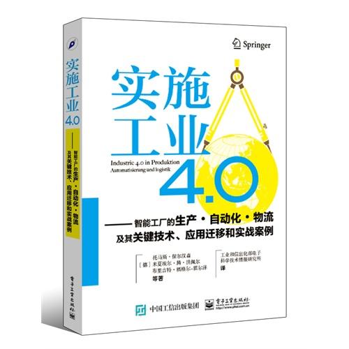实施工业4.0