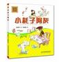 小耗子阿灰(彩色注音版):中国首位安徒生奖提名者孙幼军最新童话力作