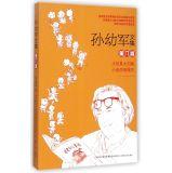孙幼军文集 第8卷