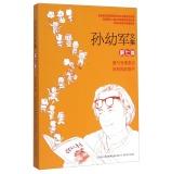 孙幼军文集(第七卷)