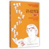 孙幼军文集(第十五卷)