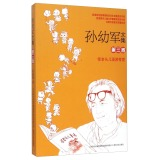 孙幼军文集(第三卷)