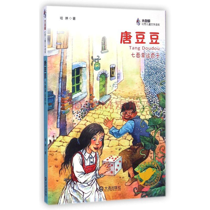 大白鲸幻想儿童文学读库:唐豆豆 七面幸运色子