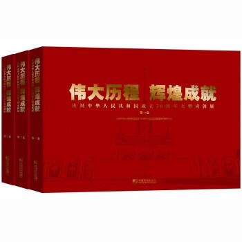 伟大历程 辉煌成就:庆祝中华人民共和国成立70周年大型成就展(全三册)